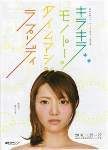 kimotara_chirashi_omote